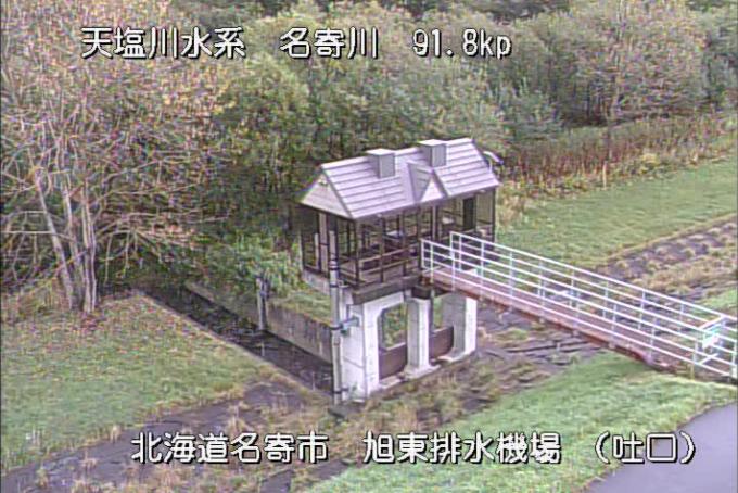 名寄川旭東救急内水排水場ライブカメラ(北海道名寄市東6条北)