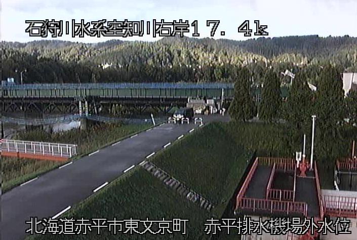 空知川赤平排水機場ライブカメラ(北海道赤平市東文京町)