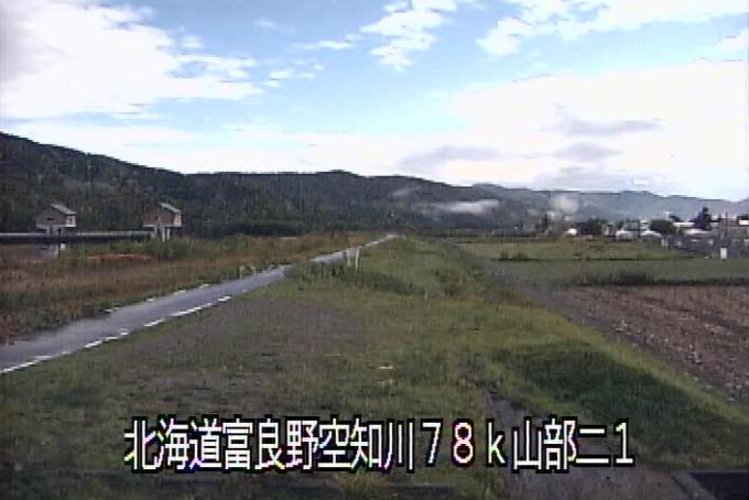 空知川山部第二号排水樋門ライブカメラ(北海道富良野市山部)