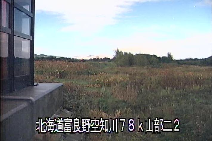 空知川山部第八号排水樋門ライブカメラ(北海道富良野市山部)
