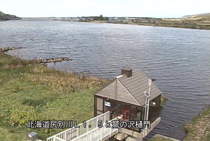 尻別川鷲の沢樋門ライブカメラ(北海道蘭越町港町)
