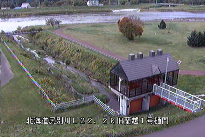 尻別川旧蘭越1号樋門ライブカメラ(北海道蘭越町)