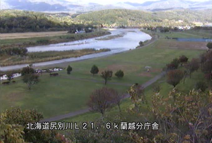 尻別川蘭越分庁舎ライブカメラ(北海道蘭越町)