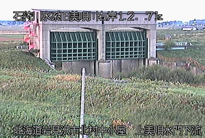 旧美唄川上美唄水門上流ライブカメラ(北海道岩見沢市北村中小屋)