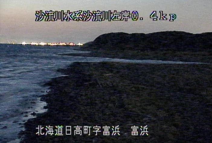 沙流川富浜ライブカメラ(北海道日高町富浜)