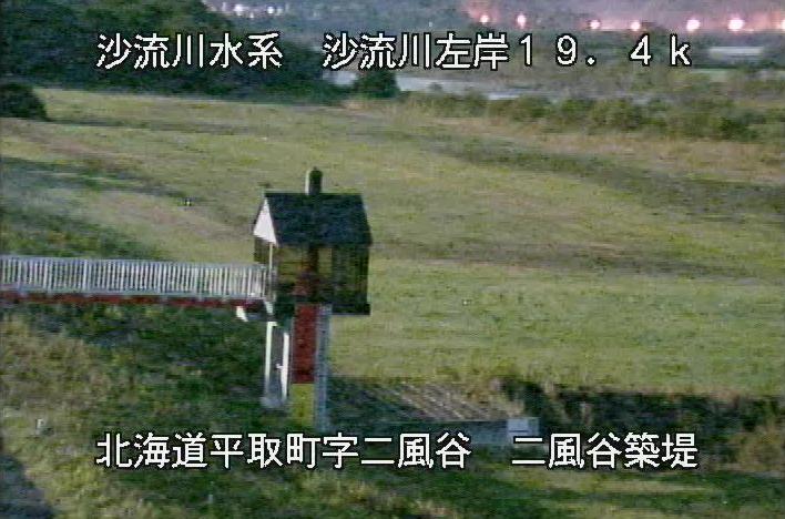 沙流川二風谷築堤ライブカメラ(北海道平取町二風谷)