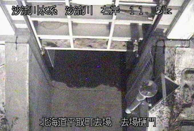 沙流川去場樋門ライブカメラ(北海道平取町去場)