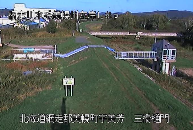 美幌川三橋樋門ライブカメラ(北海道美幌町美芳)