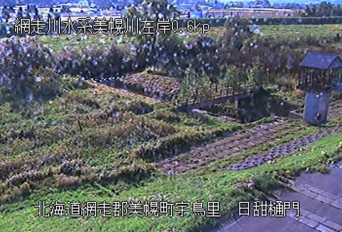美幌川日甜樋門ライブカメラ(北海道美幌町鳥里)