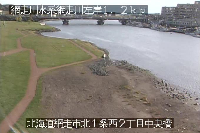 網走川中央橋ライブカメラ(北海道網走市北1条西)