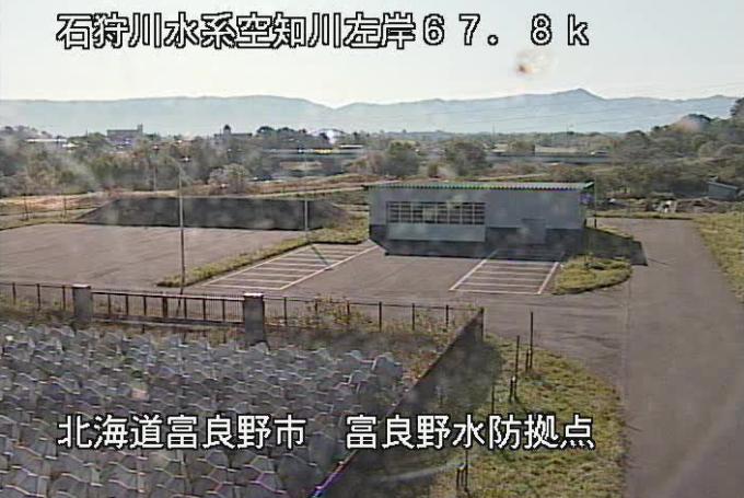 空知川富良野水防拠点ライブカメラ(北海道富良野市学田三区)