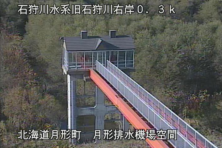 旧石狩川月形排水機場ライブカメラ(北海道月形町新生)