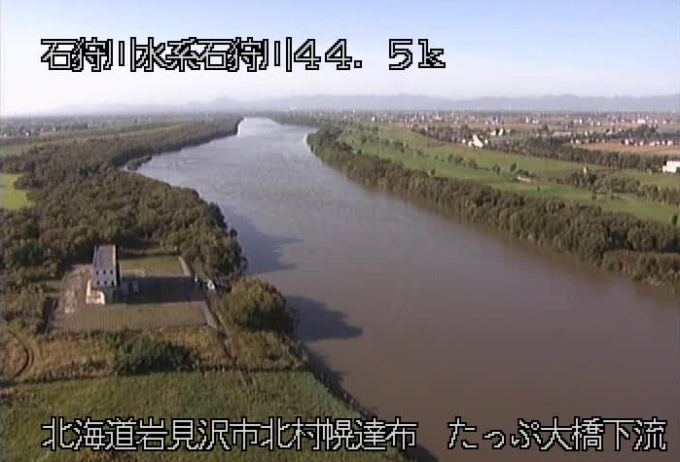 石狩川たっぷ大橋下流ライブカメラ(北海道岩見沢市北村幌達布)
