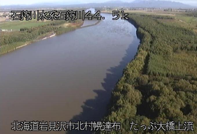 石狩川たっぷ大橋上流ライブカメラ(北海道岩見沢市北村幌達布)