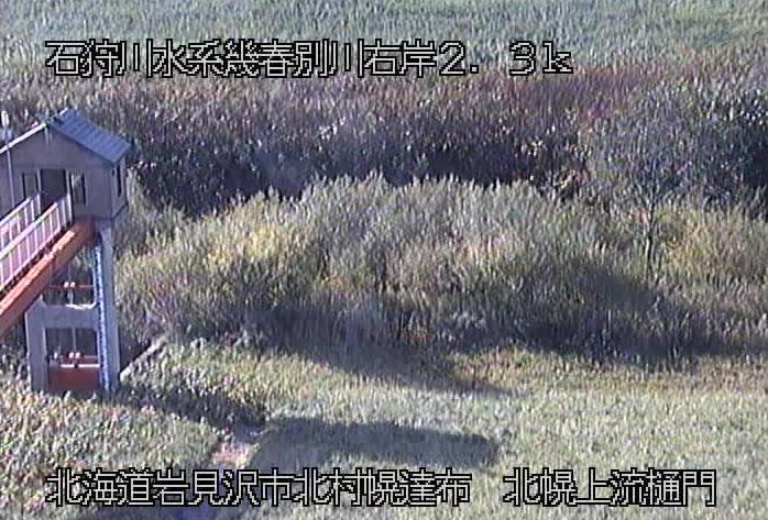幾春別川北幌上流樋門ライブカメラ(北海道岩見沢市北村幌達布)