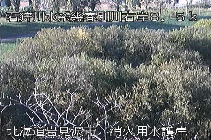 幾春別川消火用水護岸ライブカメラ(北海道岩見沢市西川町)