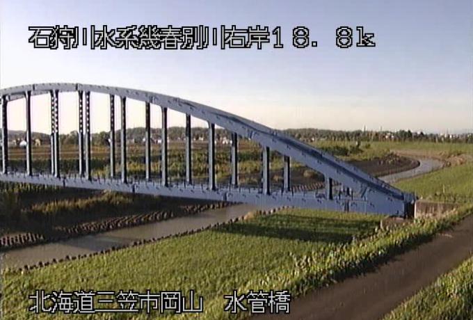 幾春別川水管橋ライブカメラ(北海道三笠市岡山)