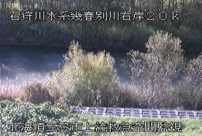幾春別川上流救急ライブカメラ(北海道三笠市いちきしり)
