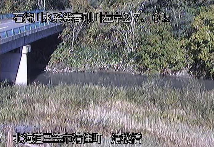幾春別川清松橋ライブカメラ(北海道三笠市清住町)