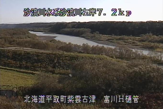 沙流川富川H樋管ライブカメラ(北海道平取町紫雲古津)