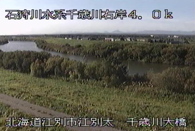 千歳川千歳川大橋ライブカメラ(北海道江別市江別太)