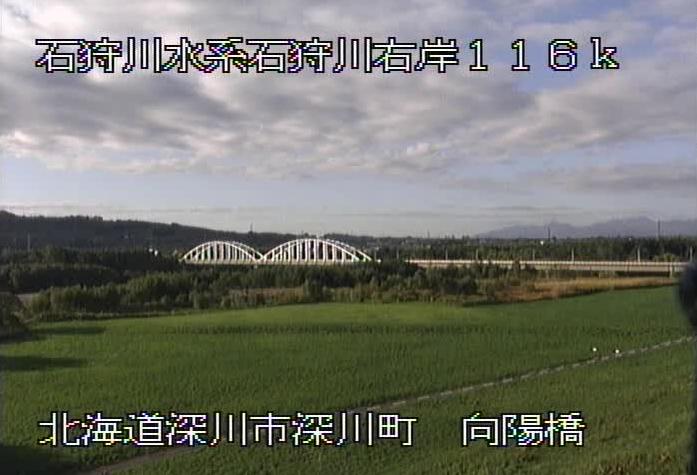 石狩川向陽橋ライブカメラ(北海道深川市深川町)