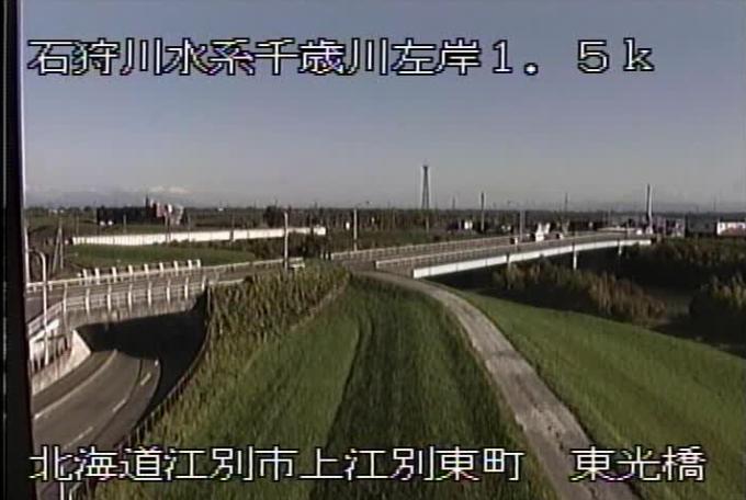 千歳川東光橋ライブカメラ(北海道江別市上江別東町)