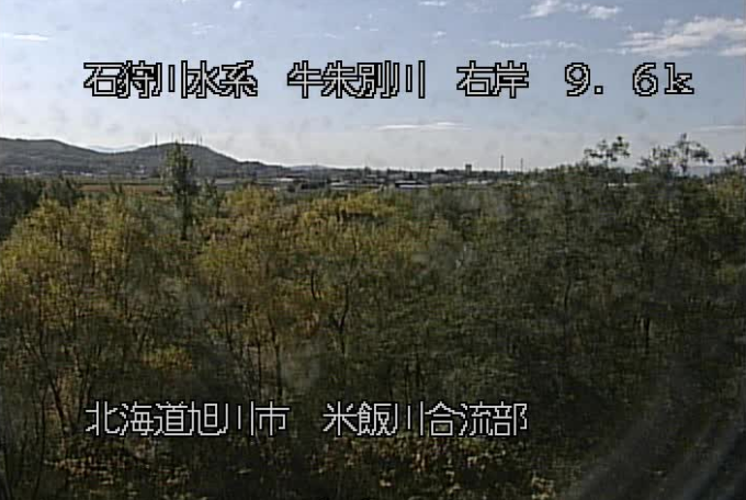 牛朱別川米飯川合流部ライブカメラ(北海道旭川市永山町)