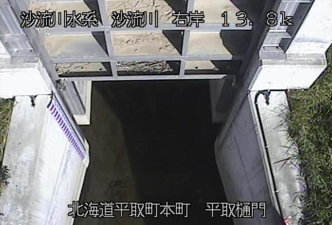 沙流川平取樋門ライブカメラ(北海道平取町本町)