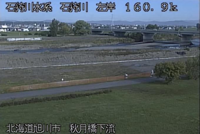 石狩川秋月橋ライブカメラ(北海道旭川市流通団地)