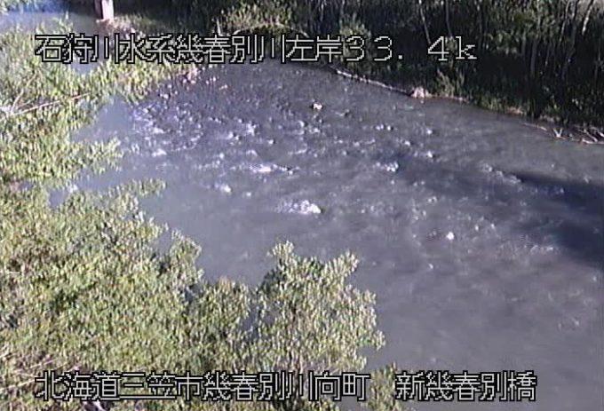 幾春別川新幾春別橋ライブカメラ(北海道三笠市幾春別滝見町)