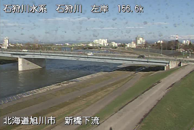石狩川新橋下流ライブカメラ(北海道旭川市9条西)