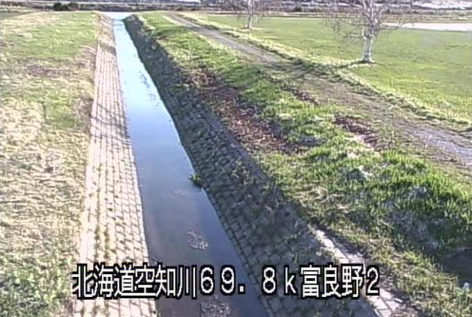空知川富良野排水樋門ライブカメラ(北海道富良野市末広町)