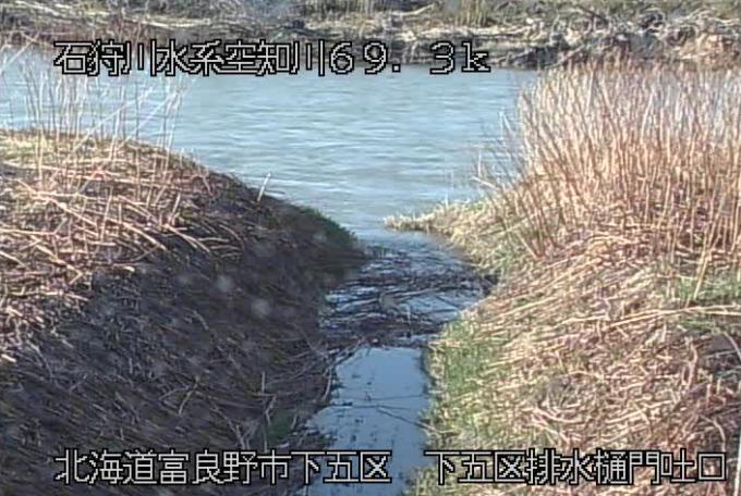 空知川下五区排水樋門ライブカメラ(北海道富良野市下五区)
