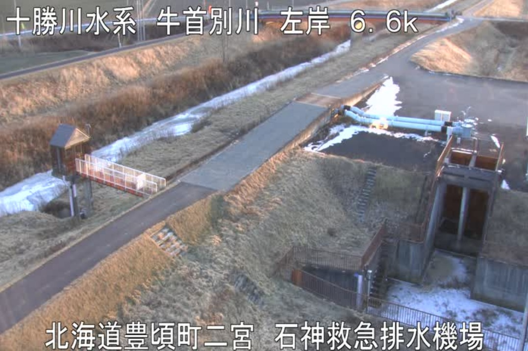 牛首別川石神救急排水機場ライブカメラ(北海道豊頃町二宮)