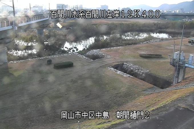 百間川朝間樋門第2ライブカメラ(岡山県岡山市中区)
