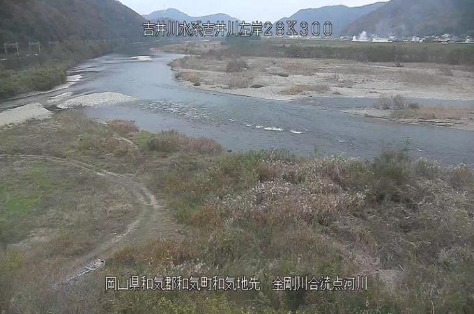 金剛川合流点ライブカメラ(岡山県和気町和気)