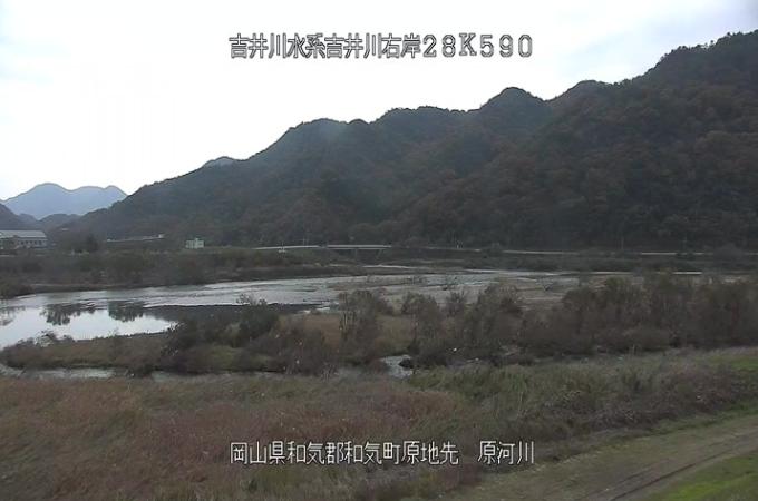吉井川原ライブカメラ(岡山県和気町原)