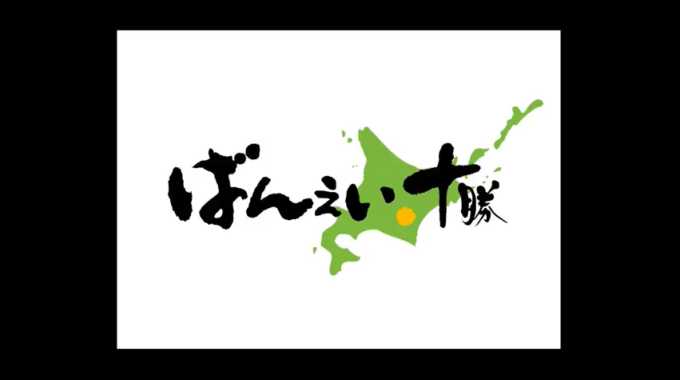 ばんえい十勝ライブカメラ(北海道帯広市西13条南9丁目) YouTube版