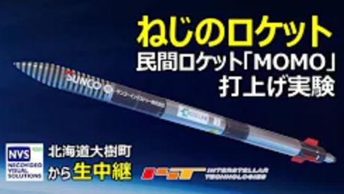 NVSインターステラテクノロジズ観測ロケットMOMO7号機打上げライブカメラ(北海道大樹町晩成)