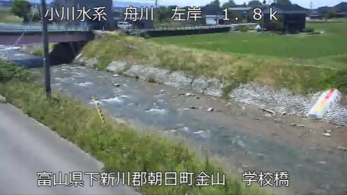 舟川学校橋ライブカメラ(富山県朝日町金山)