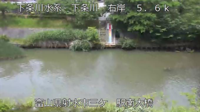 下条川駅南大橋ライブカメラ(富山県射水市三ケ)
