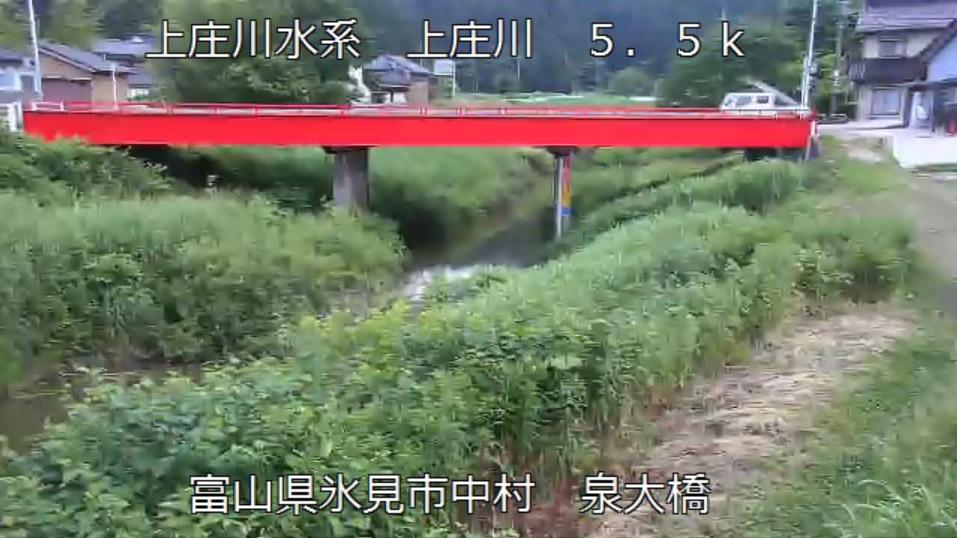 上庄川泉大橋ライブカメラ(富山県氷見市中村)