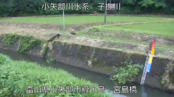 子撫川宮島橋ライブカメラ(富山県小矢部市糠子島)