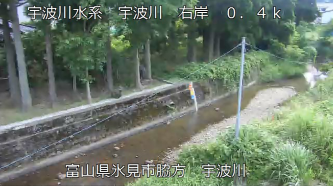 宇波川宇波川水位観測所ライブカメラ(富山県氷見市脇方)