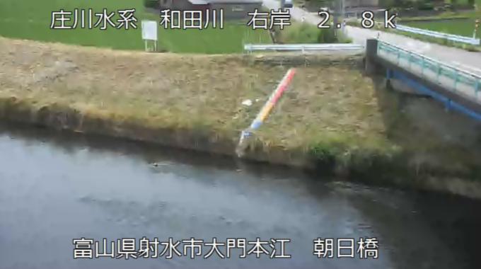 和田川本江ライブカメラ(富山県射水市大門本江)