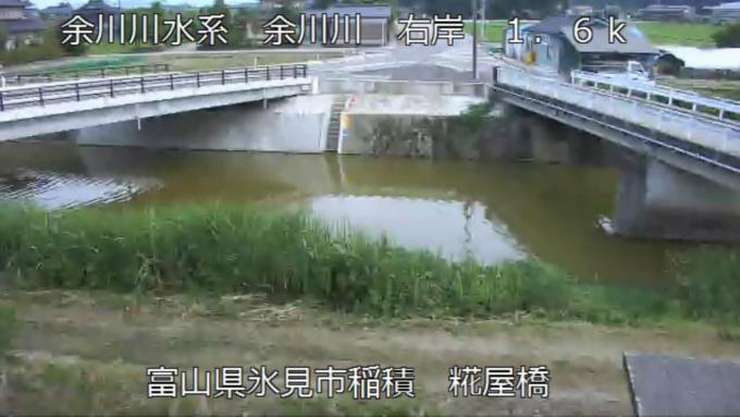 余川川糀屋橋ライブカメラ(富山県氷見市稲積)
