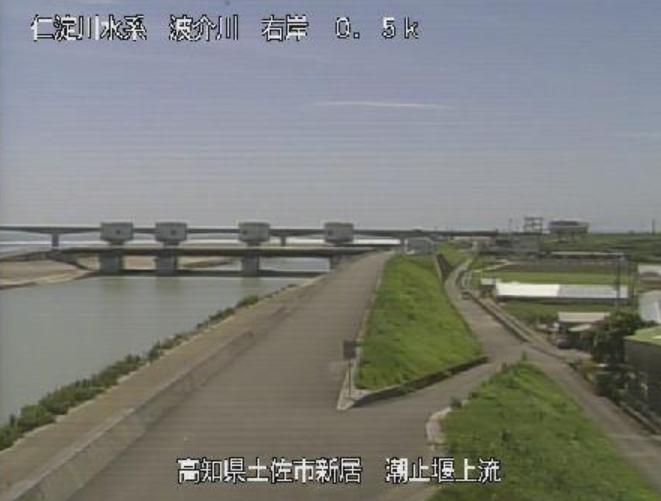 波介川潮止堰上流ライブカメラ(高知県土佐市新居)