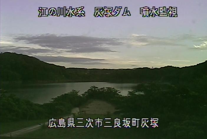 灰塚ダム噴水監視ライブカメラ(広島県三次市三良坂町)
