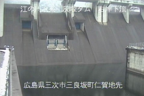 灰塚ダム右岸下流ライブカメラ(広島県三次市三良坂町)